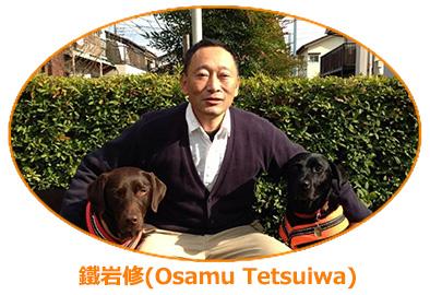 鐵岩修(Osamu Tetsuiwa)