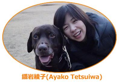 鐵岩綾子(Ayako Tetsuiwa)